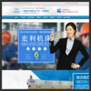 海安县宏利机床有限公司