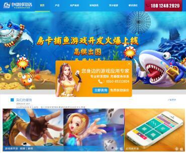 无锡创游网络科技有限公司首页预览