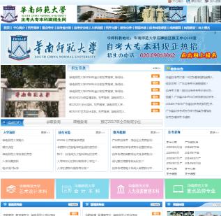 华南师范大学自考首页预览