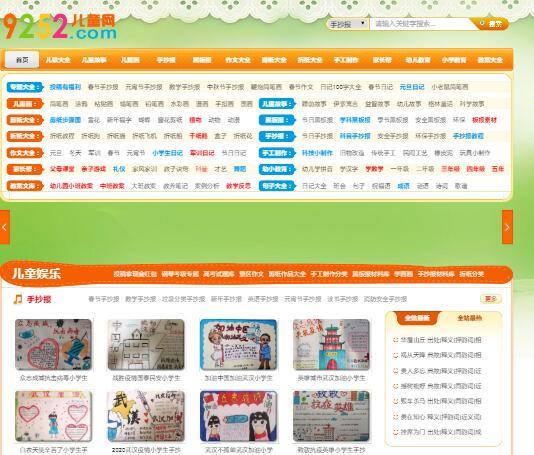 9252儿童网首页预览