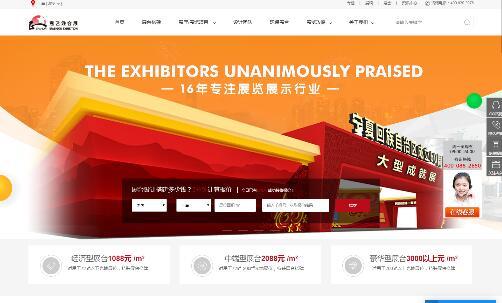 上海意飞逊会展服务有限公司首页预览