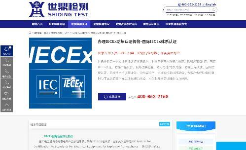 IECEx认证首页预览